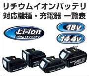 リチウムイオンバッテリ対応機種・充電器 一覧表