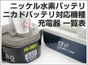 ニッケル水素バッテリ、ニカドバッテリ対応機種・充電器 一覧表