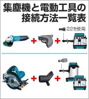集塵機と電動工具の接続方法一覧表