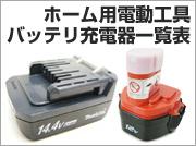 ホーム用電動工具・バッテリ充電器一覧表